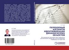 Bookcover of ПЕРЕБОРНЫЙ АЛГОРИТМ ИДЕНТИФИКАЦИИ ДИНАМИЧЕСКИХ ОБЪЕКТОВ