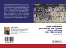 Capa do livro de Традиционные верования как форма религии(опыт классификации)