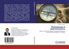 Buchcover von Понимание и деятельность