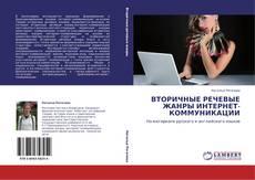 Bookcover of ВТОРИЧНЫЕ РЕЧЕВЫЕ ЖАНРЫ ИНТЕРНЕТ-КОММУНИКАЦИИ