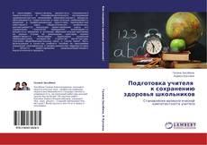 Обложка Подготовка учителя к сохранению здоровья школьников
