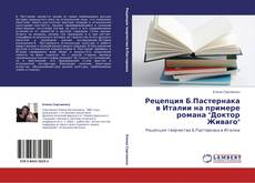 "Bookcover of Рецепция Б.Пастернака в Италии на примере романа ""Доктор Живаго"""
