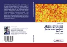 Обложка Диагностические признаки комаров рода Aedes фауны России