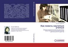 Bookcover of Как помочь научиться учиться
