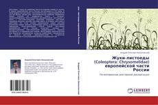 Capa do livro de Жуки-листоеды (Coleoptera: Chrysomelidae) европейской части России