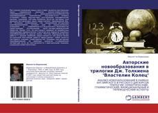 """Borítókép a  Авторские новообразования в трилогии Дж. Толкиена """"Властелин Колец"""" - hoz"""