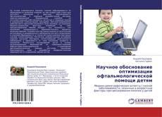 Обложка Научное обоснование оптимизации офтальмологической помощи детям