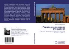 Обложка Германо-германские отношения