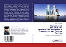 Portada del libro de Управление денежными средствами клиентов в коммерческих банках России