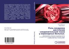 Bookcover of Роль синдрома дисплазии соединительной ткани у коронарных больных.