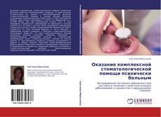 Couverture de Оказание комплексной стоматологической помощи психически больным