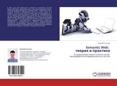 Couverture de Semantic Web: теория и практика