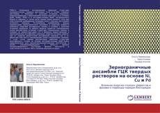 Portada del libro de Зернограничные ансамбли ГЦК твердых растворов  на основе Ni, Cu и Pd