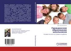 Buchcover von Гражданское образование школьников