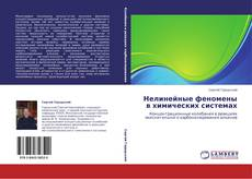 Bookcover of Нелинейные феномены в химических системах