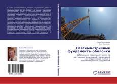Capa do livro de Осесимметричные фундаменты-оболочки