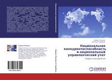 Bookcover of Национальная конкурентоспособность и национальный управленческий учет