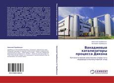 Bookcover of Ванадиевые катализаторы процесса Дикона
