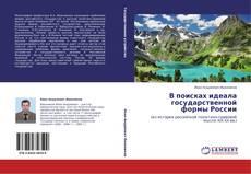 Borítókép a  В поисках идеала государственной формы России - hoz