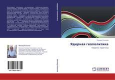 Buchcover von Ядерная геополитика