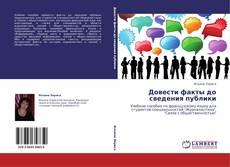 Bookcover of Довести факты до сведения публики