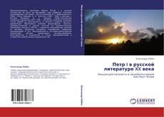 Portada del libro de Петр I в русской литературе XX века
