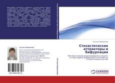 Copertina di Стохастические аттракторы и бифуркации