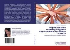 Bookcover of Формирование социокультурной компетенции будущего юриста