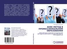 Bookcover of КЕЙС-МЕТОД В ПРОФЕССИОНАЛЬНОМ ОБРАЗОВАНИИ
