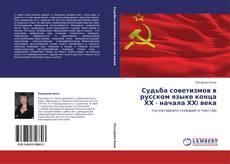 Bookcover of Судьба советизмов в русском языке конца ХХ - начала ХХI века
