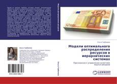 Bookcover of Модели оптимального распределения ресурсов в иерархических системах