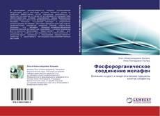 Bookcover of Фосфорорганическое соединение мелафен