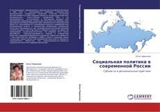 Portada del libro de Социальная политика в современной России