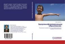Bookcover of Здоровьеформирующее образование
