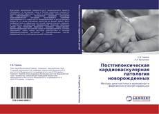 Bookcover of Постгипоксическая кардиоваскулярная патология новорожденных