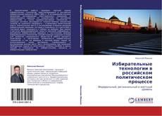 Избирательные технологии в российском политическом процессе kitap kapağı