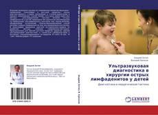 Обложка Ультразвуковая диагностика в хирургии острых лимфаденитов у детей