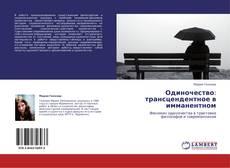 Bookcover of Одиночество: трансцендентное в имманентном