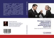 Buchcover von Речевые жанры обвинения и оправдания в диалогическом единстве