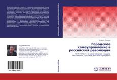 Bookcover of Городское самоуправление в российской революции