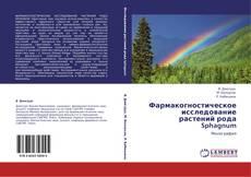 Обложка Фармакогностическое исследование растений рода Sphagnum