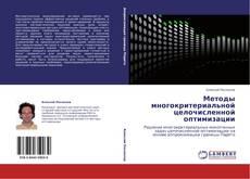Bookcover of Методы многокритериальной целочисленной оптимизации
