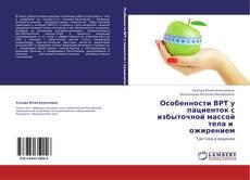 Buchcover von Особенности ВРТ у пациенток с избыточной массой тела и ожирением