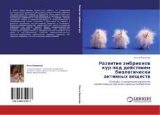 Copertina di Развитие эмбрионов кур под действием биологически активных веществ
