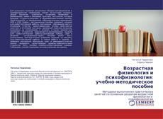 Bookcover of Возрастная физиология и психофизиология: учебно-методическое пособие