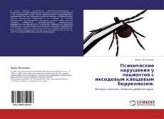 Borítókép a  Психические нарушения у пациентов с иксодовым клещевым боррелиозом. - hoz