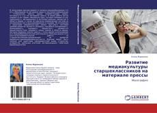 Buchcover von Развитие медиакультуры старшеклассников на материале прессы