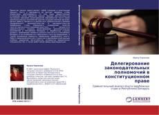 Bookcover of Делегирование законодательных полномочий в конституционном праве