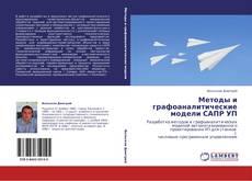 Bookcover of Методы и графоаналитические модели САПР УП