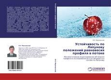 Bookcover of Устойчивость по Ляпунову  положений равновесия  профиля в потоке